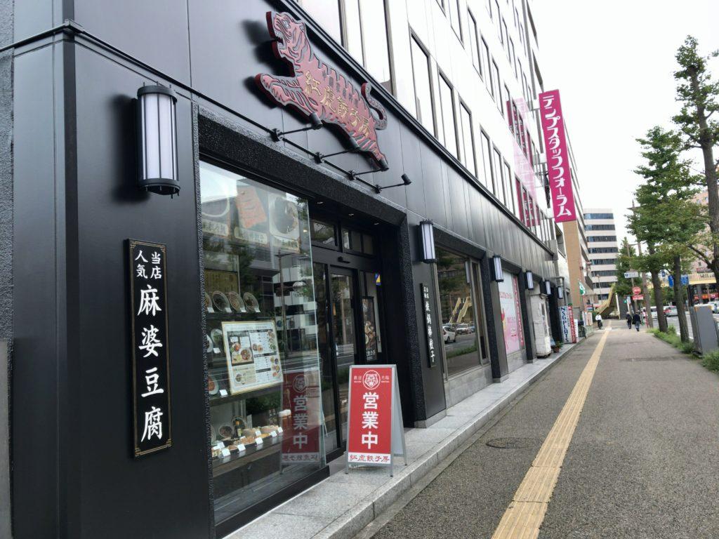 新潟市中央区にある紅虎餃子房 新潟店でランチしてきた