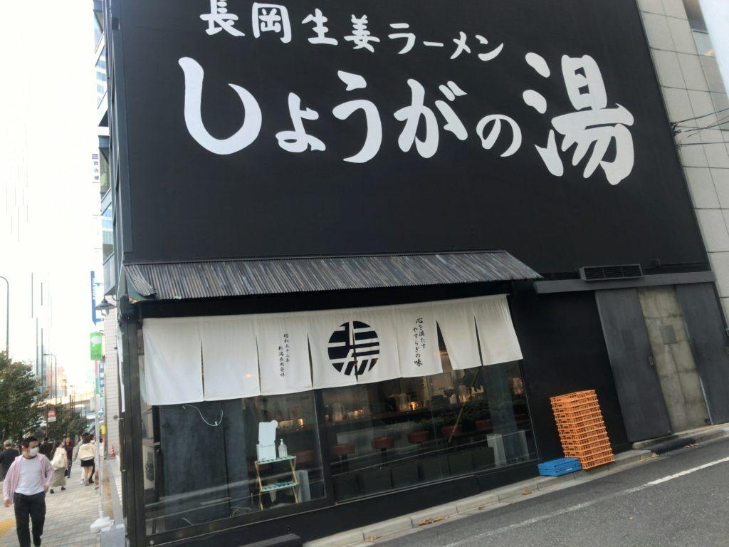 渋谷にある長岡生姜ラーメンしょうがの湯で生姜ラーメン食べてみた